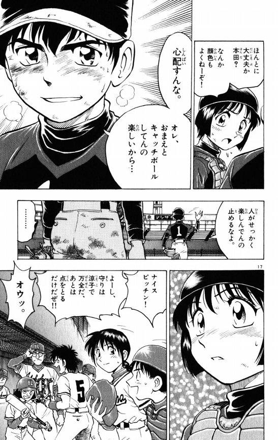 茂野吾郎 プロポーズ