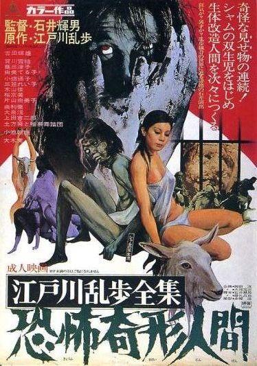 意外と知らない?今観ても斬新な日本の昭和アングラ映画 | hobbee
